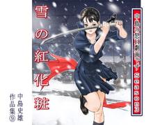 中島の怒H劇画です Season3 雪の紅化粧 作品集9