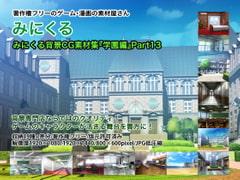 みにくる背景CG素材集『学園編』part13