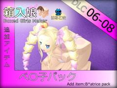 箱入娘 DLC06-08 べ〇子パック