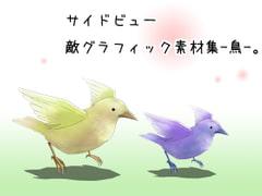サイドビュー敵グラフィック素材集-鳥-