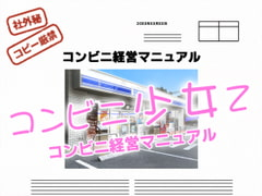 コンビニ少女Z 経営マニュアル