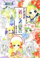 ときめきぬりえ画集vol.2