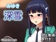 司○深雪 - 同人動画 (ぎんハハ)