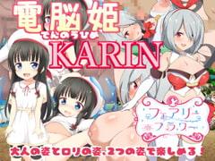 電脳姫KARIN【DLsite特典版】