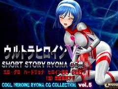 ウルトラヒロイン SHORT STORY RYONA CG集 COOL HEROINE RYONA CG COLLECTION vol.5