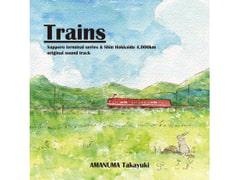 Trains (札幌駅シリーズ&新・北海道4,000kmオリジナルサウンドトラック)