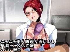 ムチムチ美人眼鏡女医による早漏セックス治療カルテ報告