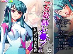 復讐の女教師レ●プ!!姦虐の加害活動 3巻