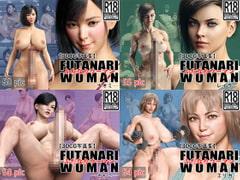 【総集編】ふたなりウーマン Vol.1~Vol.4 (3DCG写真集)
