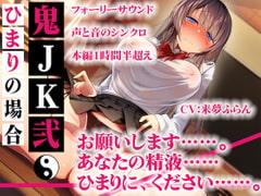【応援価格77円・音/声シンクロ】鬼JK弐。ひまりの場合。お願いします……。あなたの精液……ひまりに、ください……。