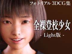 全裸登校少女 Light版
