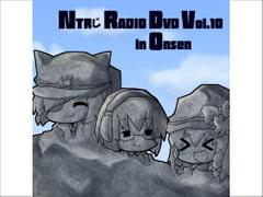 NTRじ RADIO DVD Vol.10
