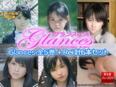 Glances 全5巻+Rei 計6本セット