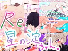【マンガ】Re:星の淀ちゃん-エレメンタル・シェスタ-