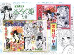 ふろく姫5号「姫月夢日+選」
