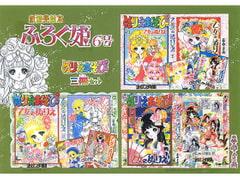ふろく姫・6号「ぬりえあそび-三冊セット」