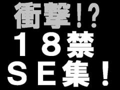18禁!著作権フリー効果音素材集018【SE】おなら