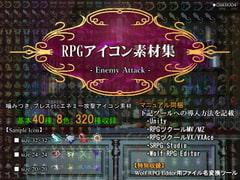 RPGアイコン素材集 -Enemy Attack-