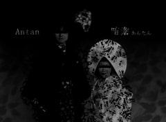 耳から入り込む絶望 著作権フリーBGM『Antan』