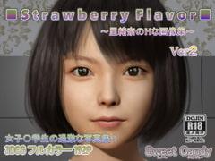Strawberry Flavor ~里緒奈のHな写真集~