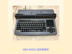 MSX BASIC超初級解説