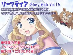 リーフティア Story Book Vol.15