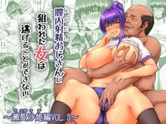 膣内射精おじさんに狙われた女は逃げることができない 〜瀬長沙姫編 VOL.3〜