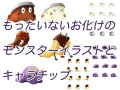 もったいないお化けキャラチップ【RPGMV素材】