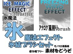 素材をどうぞ『氷魔法エフェクト・氷結ブラシセット』