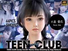 TEEN CLUB Candy 007 大庭 蘭花