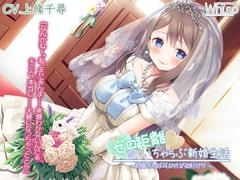 【新婚ASMR】『ゼロ距離いちゃらぶ新婚生活~お嫁さんは耳かきがお好き~』【プレミアムフォーリー】