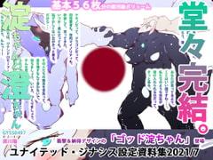 【基本56枚】ユナイテッド・ジナシス設定資料集2021/7