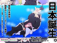 看板日本神話・国産みドラゴンセックス物語~あらぶりし雄神、エロい雌神を犯し尽くして候。~