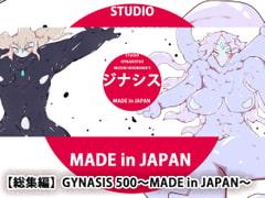 【総集編】GYNASIS 500~MADE in JAPAN~