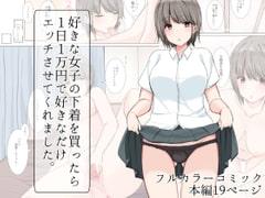 好きな女子の下着を買ったら1日1万円で好きなだけエッチさせてくれました。