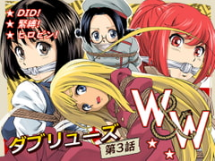 W&W第3話『二人の女と英雄の町』