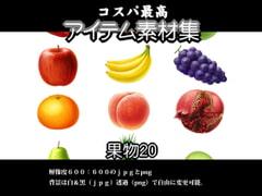 コスパ最高アイテム素材集 果物20