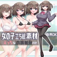 【商用OK】元気な女の子立ち絵【裸差分+マイクロビキニ衣装etc.】