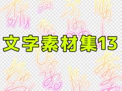 文字素材集13