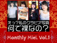 Monthly MieL Vol.1「えっ?私のグラビア写真何で裸なの?」