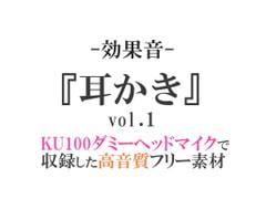 【効果音/フリー素材集】耳かき vol.1【ダミヘ収録の高音質ASMR!】