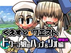 くえすと&クエスト~ ドワーフ娘のハンナ&リオ姉妹丼編