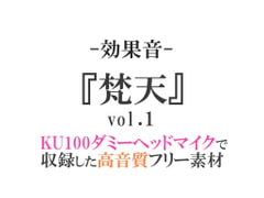 【効果音/フリー素材集】梵天 vol.1【ダミヘ収録の高音質ASMR!】