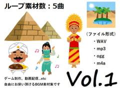 使用フリーBGM集 オリエンタルパック Vol.1