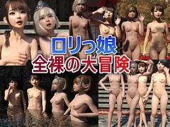 ロリッ娘 全裸の大冒険