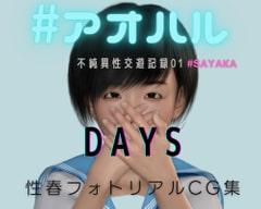 #アオハルDays01 Sayaka