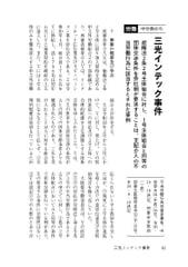 中労委令36.10.16三光インテック事件(判レビ1357.82)