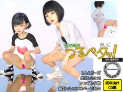 つるペタッ! 9号増刊号 おしっこ