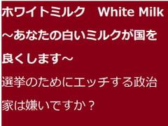 ホワイトミルク White Milk 〜あなたの白いミルクが国を良くします〜