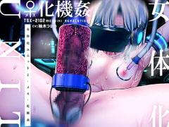 TS女体化ユニット「♀化機姦」〜強制メスイキ絶頂地獄〜